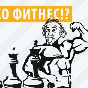 Шах како фитнес!?