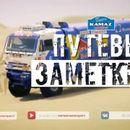 Dakar 2019 еден од тимовите на KAMZ дисквалификуван поради газење гледачи!