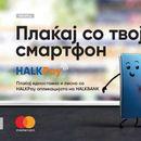 Работи кои ги добивате гратис, доколку платите со HalkPay!