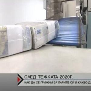 Българите – рекордьори по теглене на кредити
