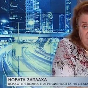 Проф. Александрова алармира за южноамериканския вариант и обясни за ваксините и Делта