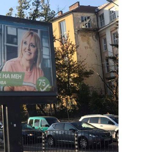 Мая на билборд, а обяви, че не се е качвала там