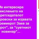 Героски: Што мисли Пендаровски за изјавата на Заев?