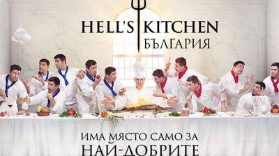Потрес в bTV! Лъснаха скандални разкрития за Hell's Kitchen!