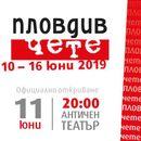 """""""Пловдив чете"""" започва с концерт на Античния"""