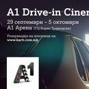 """А1 Македонија со уникатно """"драјв-ин"""" кино за сите љубители на филмот!"""