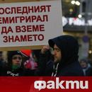 """Протестиращи блокираха """"Цар Освободител"""", поднесоха венец"""