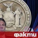 Скандал в Ню Йорк! Губернаторът Андрю Куомо тормозил сексуално множество жени