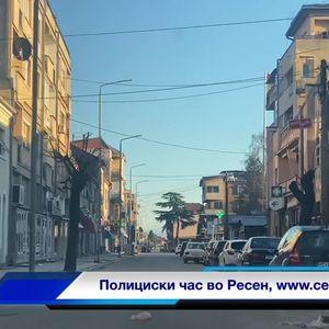 Во Ресен се почитува полицискиот час во целост