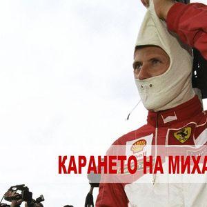 С какво се открояваше карането на Михаел Шумахер?