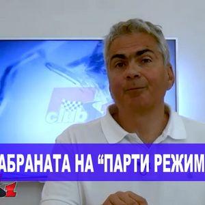 """Забраната на """"парти режимите"""""""