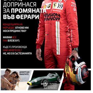 Сайнц допринася за новия дух във Ферари