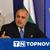 "Премиерът Борисов откри конферентна зала ""Перука хол"" в к.к ""Албена"""