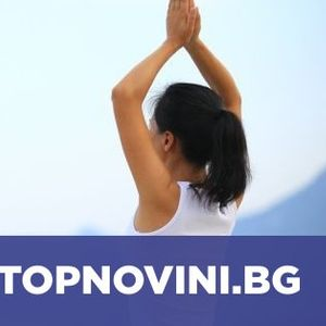 """""""100 малки победи"""": Йога за здраво тяло"""