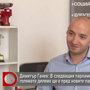 ЕКСКЛУЗИВНО Димитър Ганев: Управляващите още могат да направят някоя глупост, с която да изкарат в пъти повече хора на протест