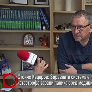 ЕКСКЛУЗИВНО Стойчо Кацаров: Здравната система може да катастрофира, ако има паника сред медиците