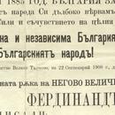 Денят на независимостта – истинският национален празник на България