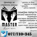 Септемвриски уписи во МАСТЕР – Бидете дел од НАЈДОБРИТЕ !