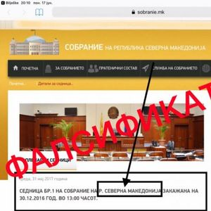"""КОГА Е """"ЗАБЕГАНО"""", НЕКА Е """"ЗАБЕГАНО"""": Македонија била Северна од 2008 година"""