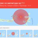 Над 50 силни земјотреси, најјакиот со 7,1 степени, во близина на Индонезија
