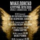ВО ПУСТЕЦ, АЛБАНИЈА: Андријана Јаневска на плоштадот Гоце Делчев го отвора Македонско културно лето 2020