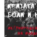 ССМ: Кризата не боли и нас