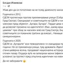(ВИДЕО) ПОТСЕТЕТЕ СЕ КАКО СДСМ КОЈ ГО ПРОДАВА ГОЦЕ, МУ СКАНДИРА НА ВМРО: Бугари, Бугари…!