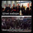 МВР објасни зошто биле апсењата во Вевчани, не објасни зошто не апсеше во Штип