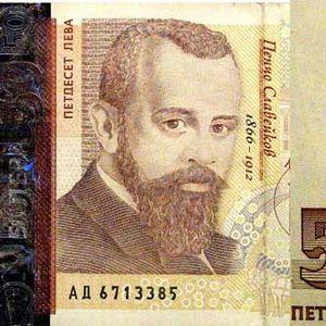 Мара Белчева след Пенчо Славейков