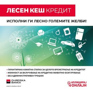Охридска Банка воведува промотивни услови на кредитите за физички лица