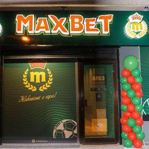 """Брендот """"MaxBet"""" пристигна на македонскиот пазар!"""