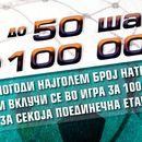 Тикет со најмногу погодоци вреди 100 000 денари!
