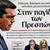 Грците на протест против предавството: Договорот од Преспа ја вжешти атмосферата во Грција