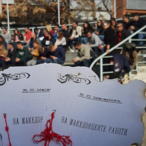 Унијата на млади сили на ВМРО-ДПМНЕ го одбележа светскиот ден на мајчиниот јазик на симболичен начин