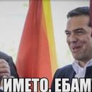 """ПАРОДИЈА: Ципрас ја крева вратоврската на Заев додека тој му вели """"Еба му името, еба му"""" (ВИДЕО)"""