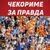 Новинарот Теменугов: Овие си организираат протести сами на себе, кој не полуди, тој не е нормален