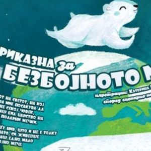 Триумфален настап На македонскиотстрип во Ваљево, Србија