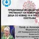 Проф. д-р Софијанова во дискусија на Лекарска комора:Ковид 19 кај деца, од асимптоматска болест до мултисистемско засегање