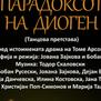 """На 25 октомври премиерна изведба натанцовата претстава """"Парадоксот на Диоген"""" во МКЦ"""