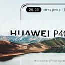 Huawei ги поканува сите свои верни поддржувачи на глобалната онлајн премиера на новата P40 серија