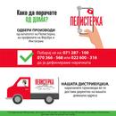 Достава на Пелистерка производи на домашна адреса