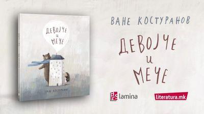 """Утре промоција на сликовницата """"Девојче и мече"""" од Ване Костуранов"""