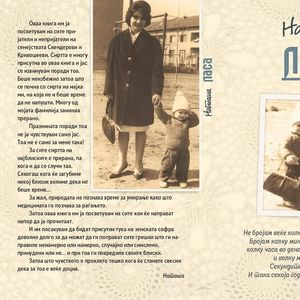 """Промоција на третото издание на новелата """"Ласа"""" на Наташа Димитриевска Кривошеева"""