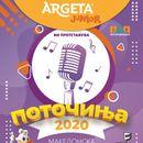 Поточиња 2020 на 21 и 22 март во Македонска Опера и Балет