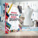 """НАСКОРО: """"Како да станам моден дизајнер?"""" од Зорка Тодорова-Младеновиќ во издание на """"Арс Ламина"""""""