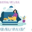 """Пишувачки предизвик """"Карантински приказни"""" од издавачки центар """"ТРИ"""""""