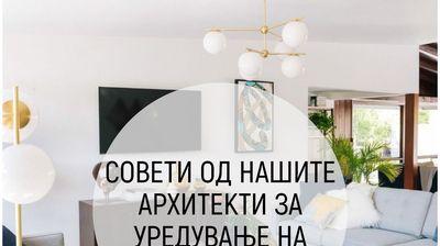 Elena Luka Home споделуваат неколку трикови како домот да ви изгледа уште поголем