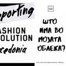 Недела на Модната Револуција од 19 - 25 април 2021