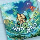 """""""Тито и Дино"""" е првата македонска сликовница целосно изработена со кирилски фонт за дислексија"""