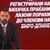 Стоилковски до Костадинов: Зборуваш за се освен за торбите со пари, што крие телефонот на Боки Тредичи?